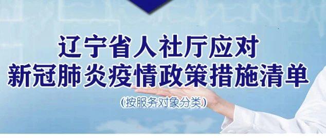 辽宁省人社厅应对新冠肺炎疫情政策措施清单(按服务对象分类)