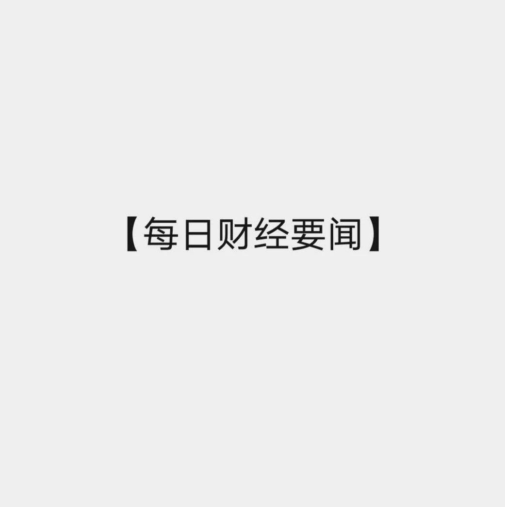 【每日必读经济新闻】