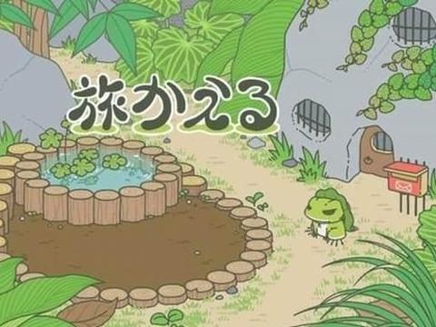 旅行青蛙旅行的地方都让我惊呆了!