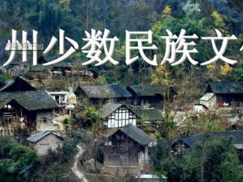 贵州大力发展民族文化产业
