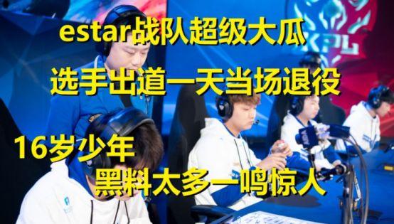eStar招人标准出炉了!16岁天赋玩家因散播不良图片被开除!