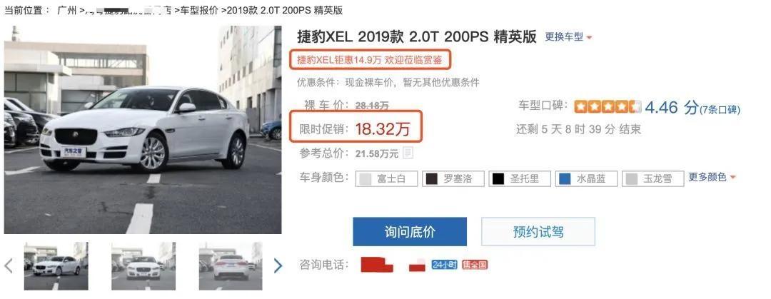 """下一款凯迪拉克ATS-L?捷豹XEL国五""""清仓甩卖"""""""