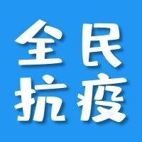 【图说】徐州全民抗击新冠肺炎全景展示