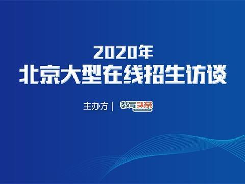 直播预告 北京邮电大学招办副主任陈伟将做客《教育头条》直播间