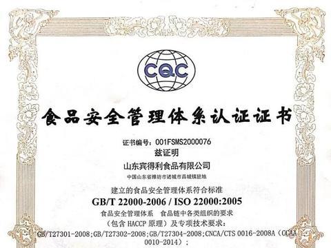 功到自然成!宾得利顺利通过ISO22000食品安全管理体系认证
