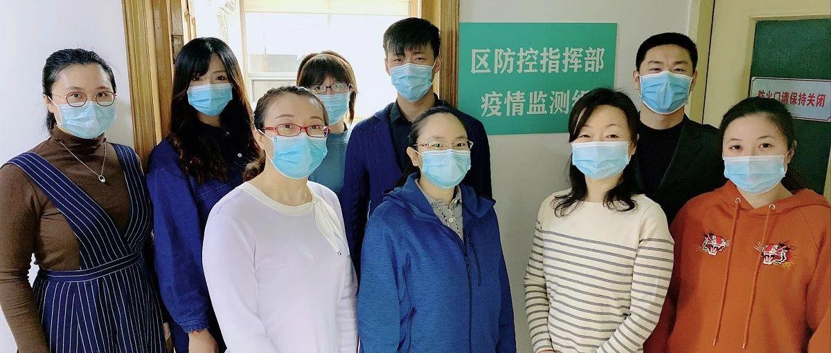 【战疫纪实】南开区新冠肺炎疫情防控工作指挥部疫情监测组工作纪实