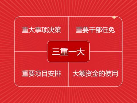 """蓝凌""""三重一大""""解决方案,赋能国企集团更廉洁、更高效"""