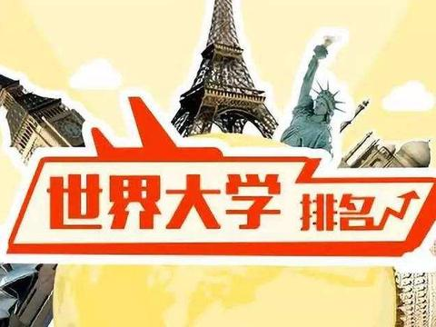 高考:2020年中国大学排行榜,复旦第5,这4所高校表现亮眼