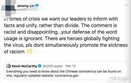 林书豪为中国发声,硬怼美议员……