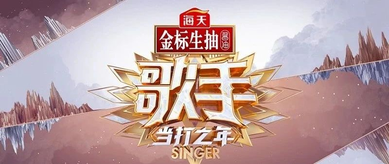 《歌手·当打之年》华晨宇再唱新作  MISIA米希亚演绎爵士名曲祈福