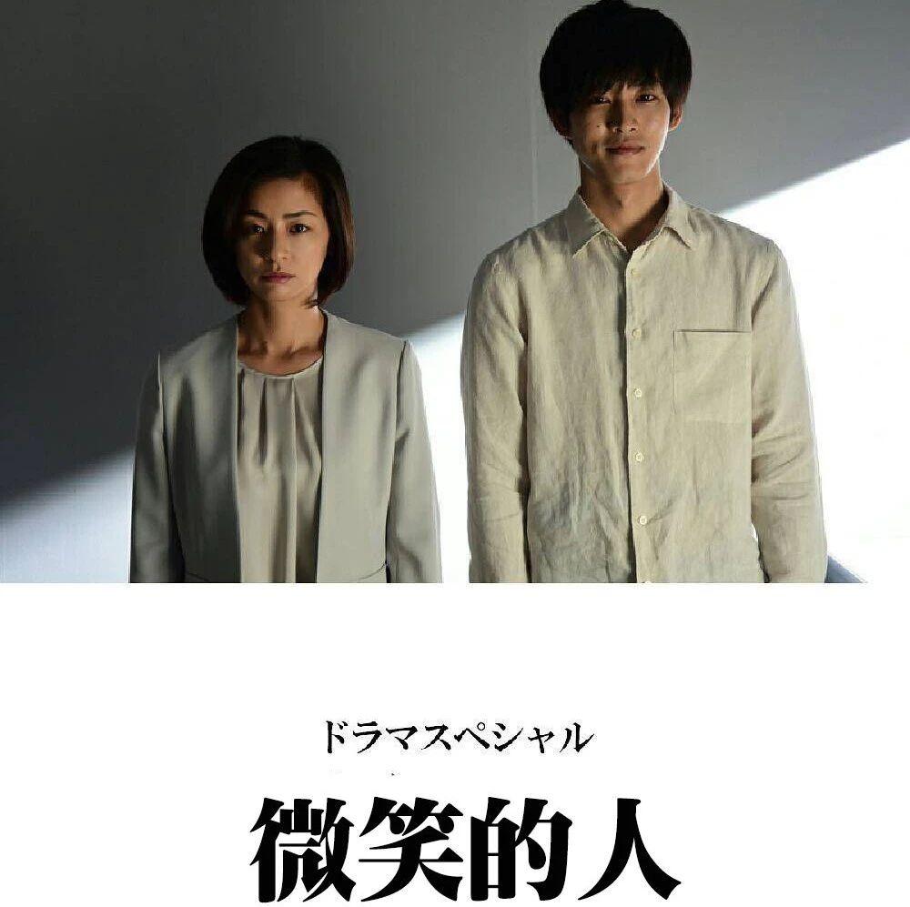 [2020冬季SP][微笑的人 全一回][松坂桃李 / 尾野真千子 / 生濑胜久]