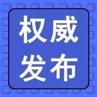 荆州开发区新冠肺炎疫情防控指挥部发布14号通告