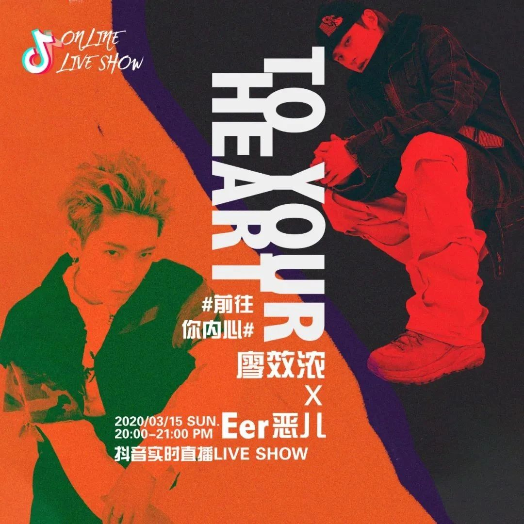 To Your Heart · MAO Livehouse线上实时直播Live Show | 着调预告