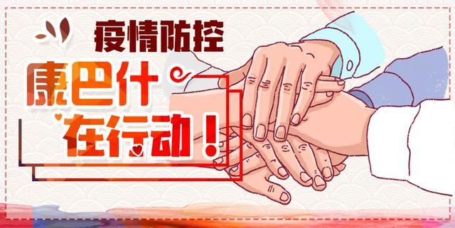 鄂尔多斯康巴什区红十字会关于新冠肺炎疫情防控募集款物情况公示