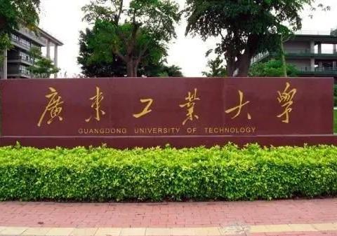 广东工业大学,一所非常不错的学校!