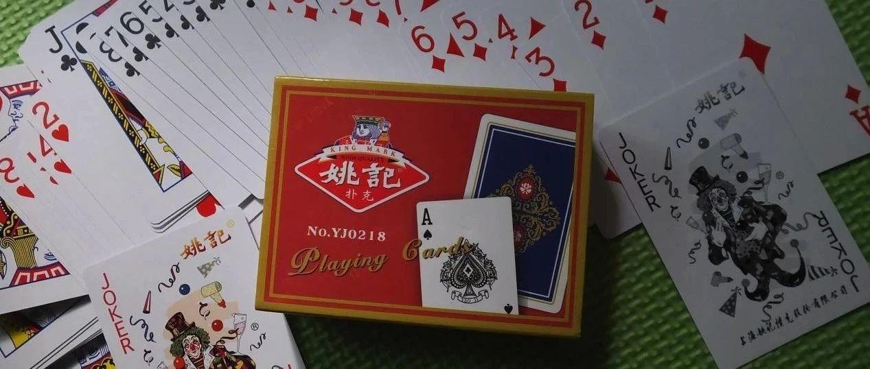 """游戏营收占比近6成 姚记翻身还得靠""""扑克"""""""