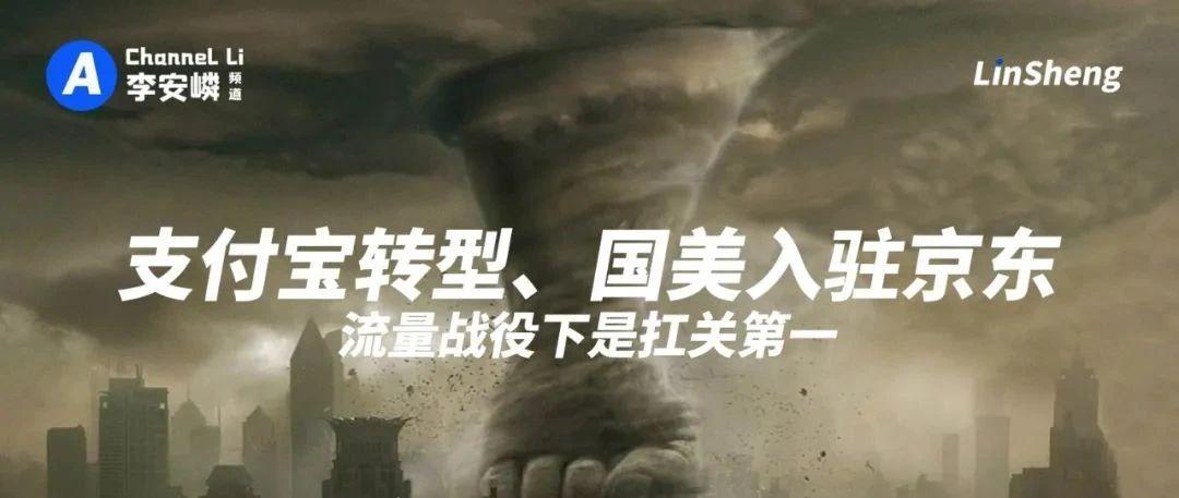 支付宝转型、国美入驻京东:流量战役下是扛关第一