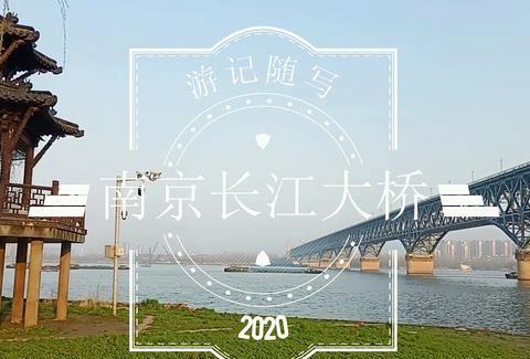 世界桥梁史上的一个伟大奇迹-雄伟壮丽的南京长江大桥
