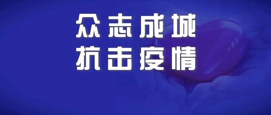 【战疫纪实】风雨同舟 披荆斩棘——南开区卫健委新冠肺炎疫情防控综合协调组工作纪实