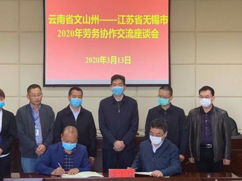 无锡人社赴云南省开展劳务对接活动