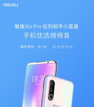 魅族16s Pro位列知乎小蓝星手机优选榜榜首