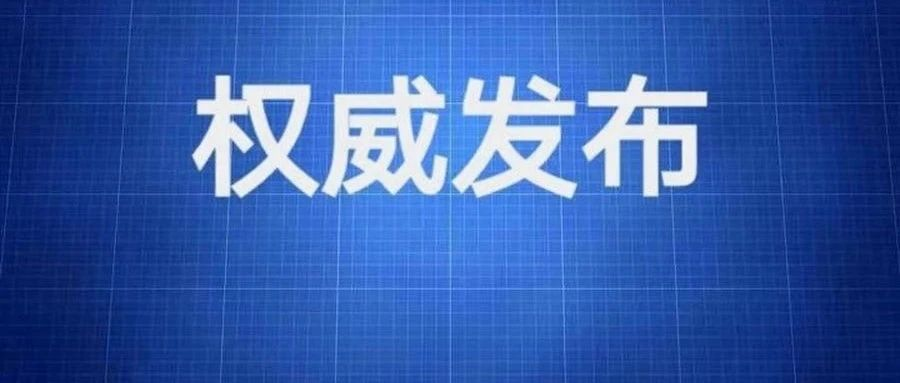 黑龙江:未参加医保的境外输入新冠病例,原则上自付医疗费用