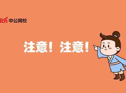 2020贵州省考有消息!云南省将招录多少人?热门职位有哪些?