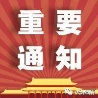 【西青宣传】天津市新冠肺炎疫情防控期间室外体育健身场所开放服务工作指南