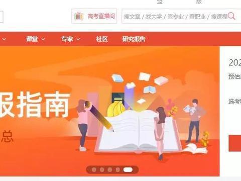 """北京新高考怎么填志愿?优志愿发布""""北京新高考模拟填报系统"""""""
