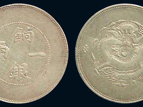 新疆银币品种繁多