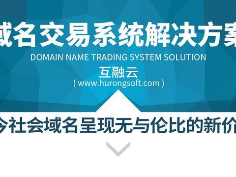互融云 域名交易系统开发:当今社会域名呈现无与伦比的新价值!