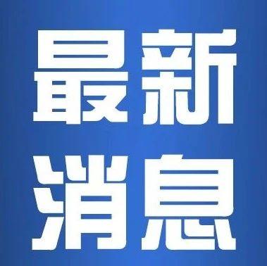 竹山县最新通告:明日7时恢复!