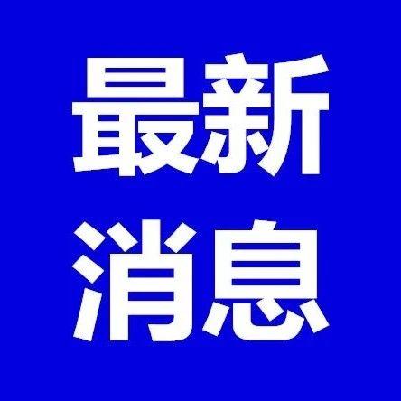 阜阳市房管局:因疫情未按时签订《商品房买卖合同》,不支持…