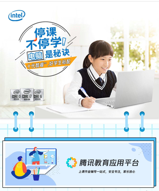 英特尔联合腾讯教育应用平台助力在线学习专业化