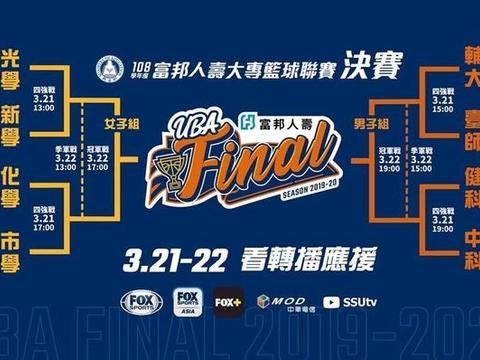 台北三月小巨蛋疯狂还在继续!UBA决赛周末开战。