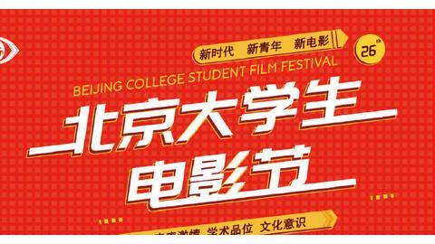 第27届大学生电影节因疫情延期 原定4月6日-4月25日在京举行