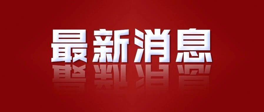 宁夏新冠肺炎疫情风险分区分级情况又有变化!灵武市降为低风险地区!