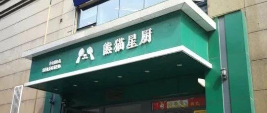 熊猫星厨的减租烦恼:中间差价还能照样赚吗?