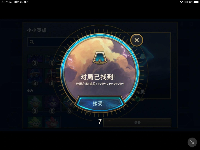 LOL云顶之弈手游版正式登陆iOS和Android平台,安装及设置教程