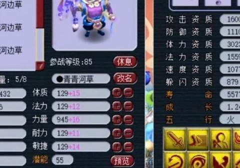 梦幻西游:毁灭性须弥观照谛听,13技能日游神完美成型!