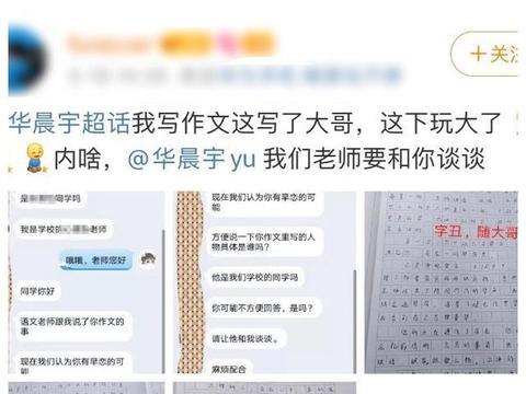 """粉丝把华晨宇写进""""作文"""",却被老师质疑早恋,看到内容:难怪了"""