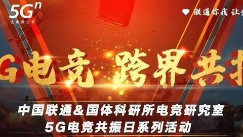 """5G能否助中国电竞""""更竞一步""""?看看业内人怎么说"""