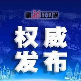 黑龙江一系列招聘会来啦!找工作的赶紧看!(附信息发布网站目录)