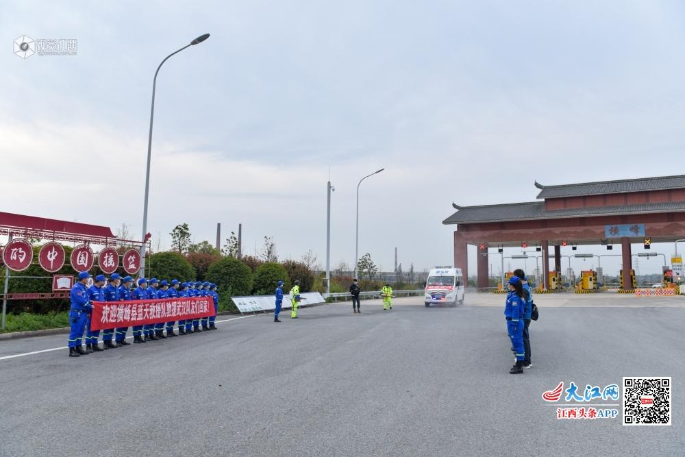 江西横峰:援鄂抗疫蓝天救援队队员凯旋
