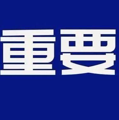 【875通告】香洲区文化娱乐场所有序开放