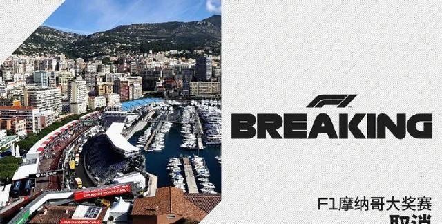 F1摩纳哥大奖赛取消 多站比赛推迟