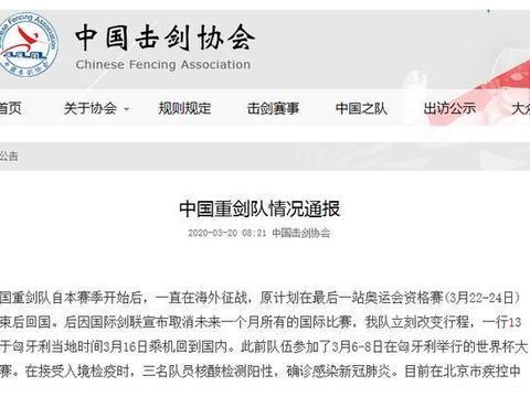 中国击剑队在和韩国队确诊选手比赛后三名队员被查出感染新冠病毒