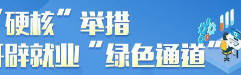 【在习近平总书记重要讲话指引下】湖南:非常之举稳就业