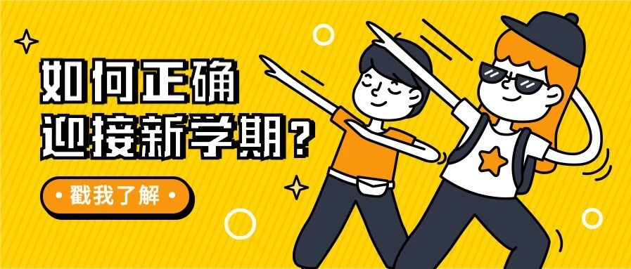 针对高三初三开学,海南各中学都做了哪些准备→