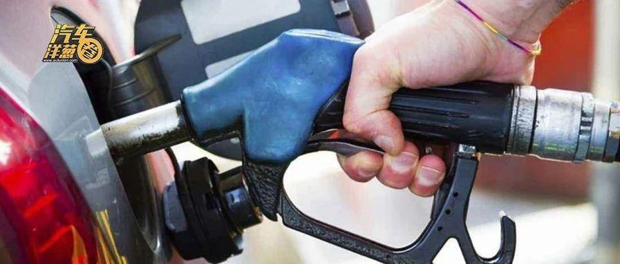 油价重返5元时代!多久会反弹?官方这么说!